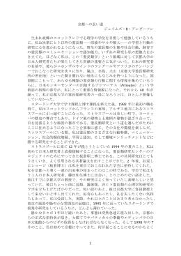 1 京都への長い道 ジェイムズ・R・アンダーソン 生まれ故郷の