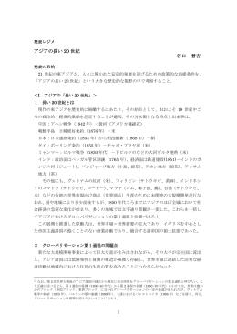 アジアの長い 20 世紀 谷口 晉吉