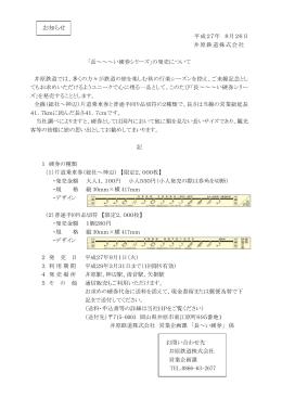 「長~~~い硬券シリーズ」の発売について