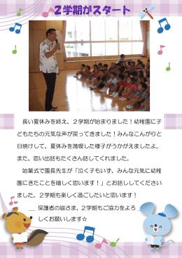 長い夏休みを終え、2学期が始まりました!幼稚園に子 どもたちの元気な