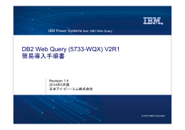 DB2 Web Query (5733-WQX) V2R1 簡易導入手順書
