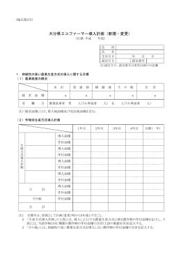 大分県エコファーマー導入計画(新規・変更)