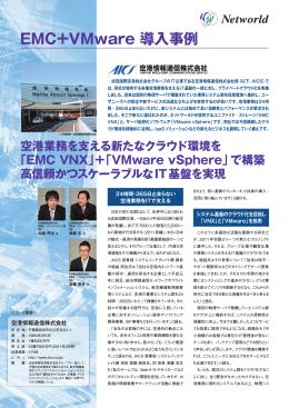 EMC+VMware 導入事例