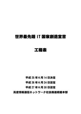 世界最先端IT国家創造宣言工程表 改定