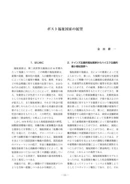 ポスト福祉国家の展望 (PDF:535KB)