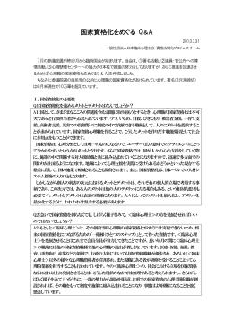 国家資格問題Q&A - 日本臨床心理士会