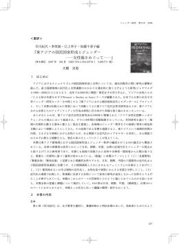 東アジアの国民国家形成とジェンダー 大橋史恵