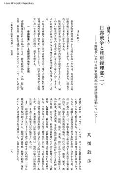 日露戦争と陸軍経理部(二