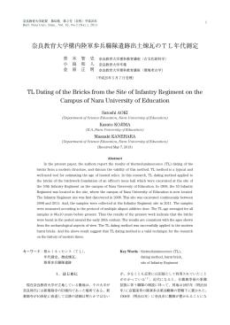 奈良教育大学構内陸軍歩兵聯隊遺跡出土煉瓦のTL年代測定 TL Dating