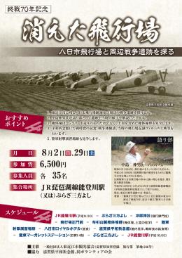 6,500円 - 東近江市観光協会