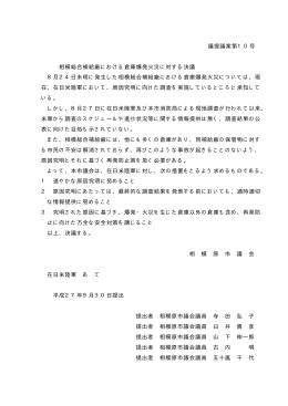 議提議案第10号 相模総合補給廠における倉庫爆発火災に対する決議 8
