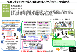 住民で作るデジタル防災地図と防災アプリプロジェクト調査事業