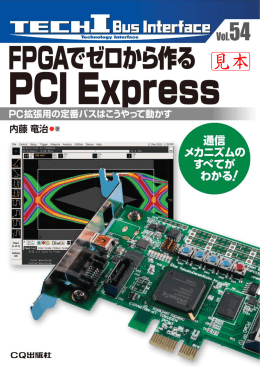 FPGAでゼロから作るPCI Express - CQ出版WebShop