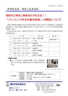 「パソコンで作る年賀状教室」の開催について(教育委員会 学校