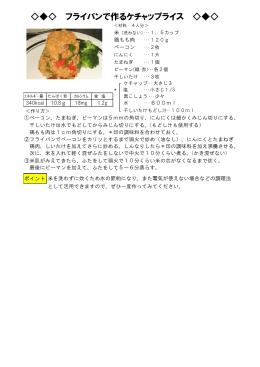 フライパンで作るケチャップライス