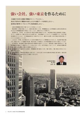 強い会社、強い東京を作るために