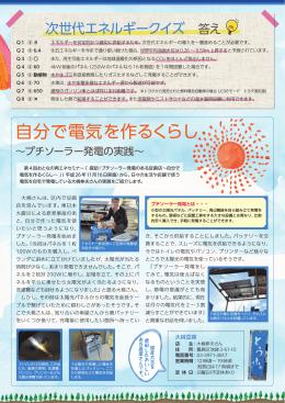 自分で電気を作るくらし~プチソーラー発電の実践~(PDF:952KB)