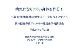 病気になりにくい身体を作る! - 渋谷内科・呼吸器アレルギークリニック