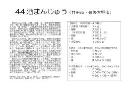 44.酒まんじゅう(竹田市・豊後大野市)