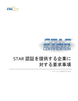 STAR 認証を提供する企業に 対する要求事項