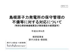 島根原子力発電所の保守管理の 備等 対する対応 不備等に対する対応