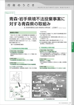 青森・岩手県境不法投棄事案に 対する青森県の取組み