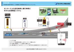 センサーによる逆走車両と順行車両に 対する注意喚起システム