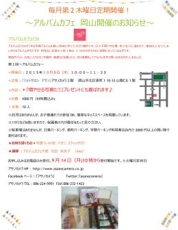 アルバムカフェ201510