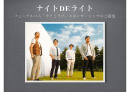 CD - ナイトdeライト