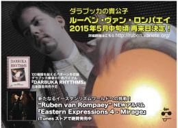 Ruben van Rompaey NEW アルバム 『Eastern Expressions 4