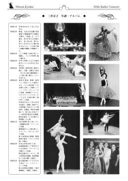 三井京子 年譜・アルバム - 三井京子バレエ研究所 バレエ教室 山梨県