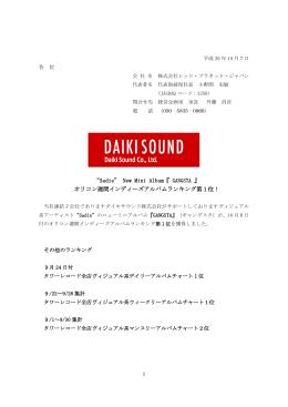 オリコン週間インディーズアルバムランキング第1位!