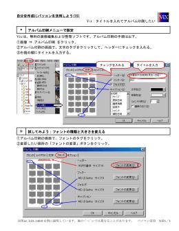 写真にタイトルを添えてアルバム印刷 (PDF書類, 173185 byte)