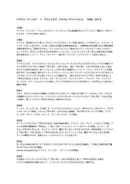クラウス・ディンガー + ヤパンドルフ、アルバム