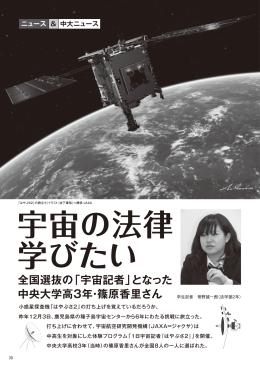 全国選抜の「宇宙記者」となった 中央大学高3年・篠原香里さん