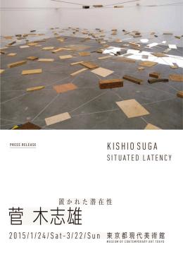 菅 木志雄 - 東京都現代美術館