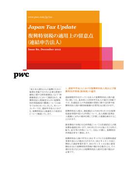 Japan Tax Update 復興特別税の適用上の留意点 (連結申告法人)