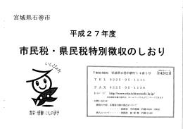 特別徴収のしおり(PDF:1187KB)