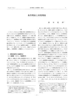 条件関係と因果関係 - J