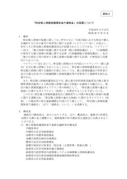 特定個人情報保護関係省庁連絡会