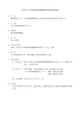 教育関係機関職員研修 (PDF : 220KB)
