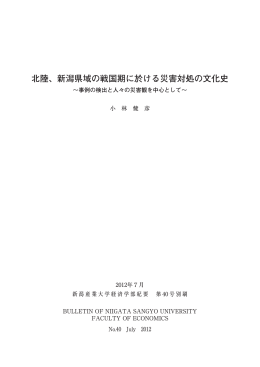 北陸、新潟県域の戦国期に於ける災害対処の文化史 ing