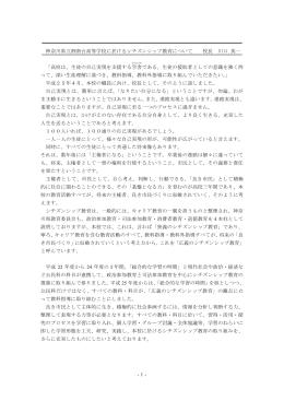 -1- 神奈川県立湘南台高等学校に於けるシチズンシップ教育について