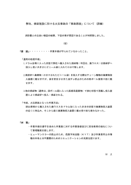 弊社、焼却施設に於ける火災事故の「事故原因」について(詳細)