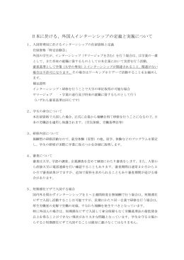日本に於ける、外国人インターンシップの定義と実施について