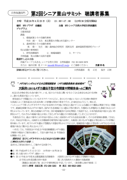 大阪府に於けるメダカ遺伝子型分布調査中間報告会
