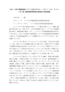 『ティエンザン省の経済概要と外資誘致政策』(PDF:179KB)