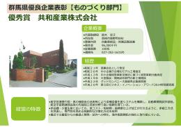 共和産業株式会社(PDF:357KB)