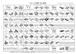 ブロック立体図一覧(抜粋) - 日本消波根固ブロック協会