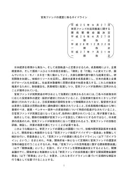 官民ファンドの運営に係るガイドライン 平 成 2 5 年 9 月 2 7